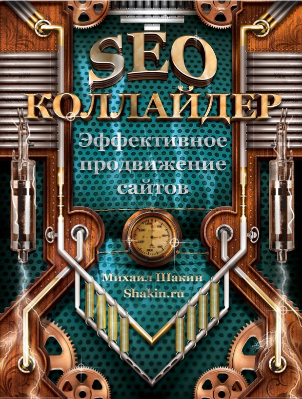 Ашманов иванов оптимизация и продвижение сайтов 2015 трафиковое продвижение сайтов цены