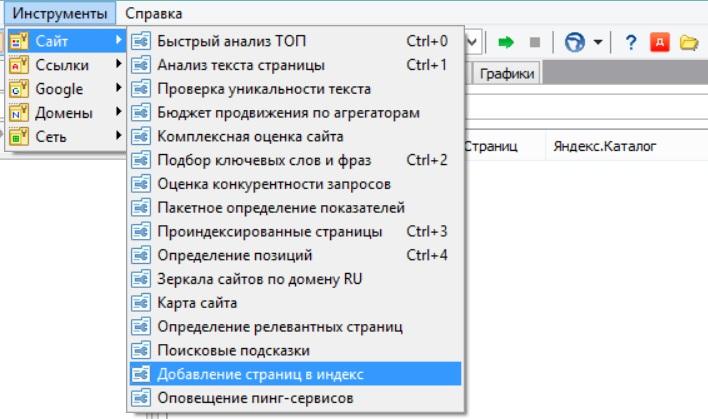 Xrumer добовляем сайт в аддурилку продвижение сайта в Октябрьск