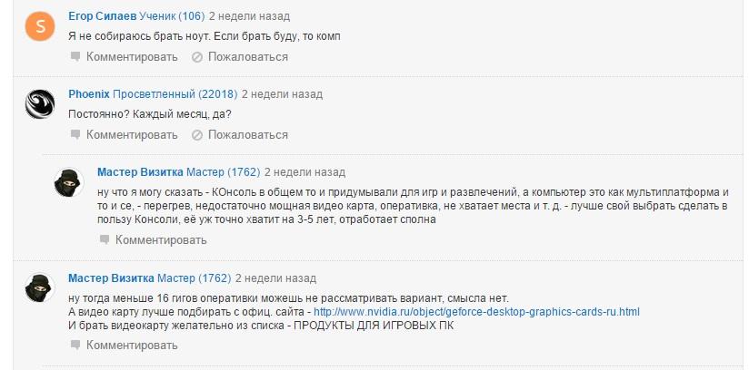 Комментирование на портале mail.otvet